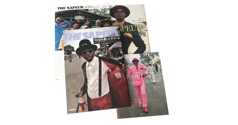 アフリカ、『コンゴ』のおしゃれな紳士「SAPEUR(サプール)」に関する4冊の書籍